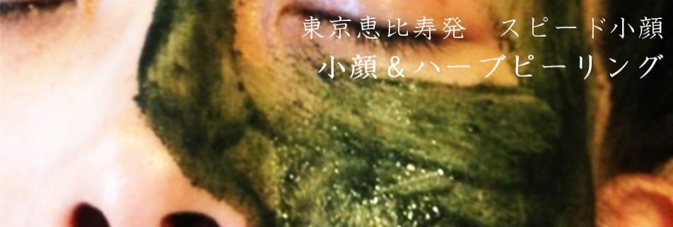 松江のエステサロン 「ダイエット瘦身」と「小顔」の専門店   サロン 叶(カナウ)